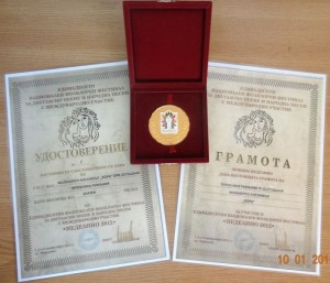 Medalia si Diploma [800x600]