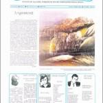 Reviste culturale botoșănene. JUNIMEA MOLDOVEI DE NORD
